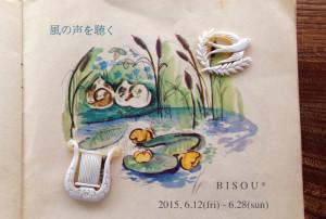 2015bisou-ホームページ用