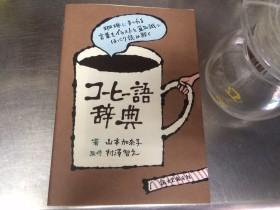 コーヒー語辞典