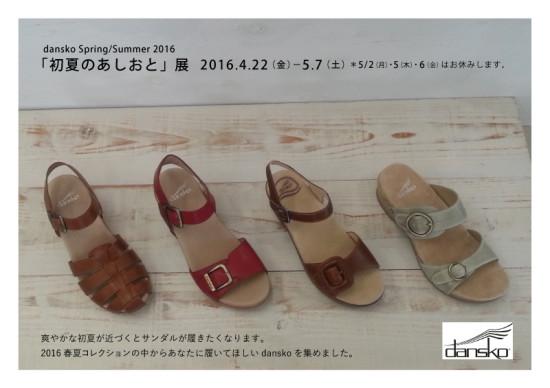 初夏の足音展