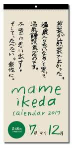 マメイケダ