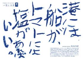mi_ichigatsuto_omote