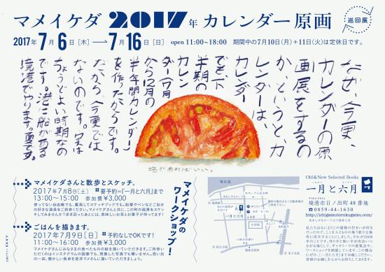 mi_ichigatsuto_ura