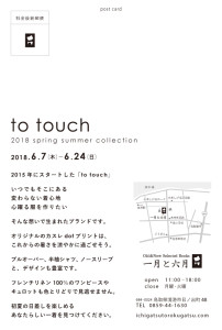 201806-to-touch_dm裏