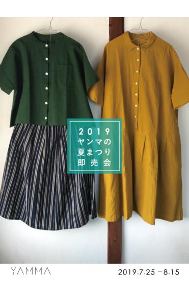 201907-ヤンマ_表