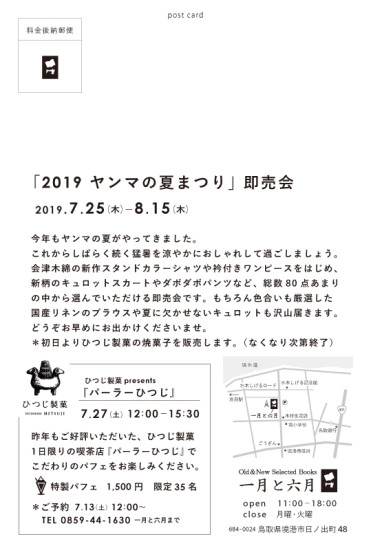 201907-ヤンマ_裏