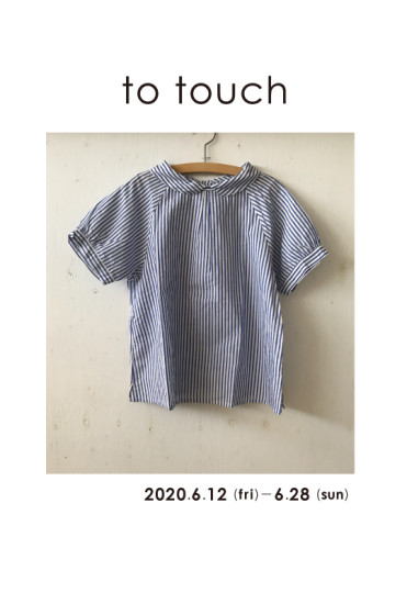 202006_totouch_DM表