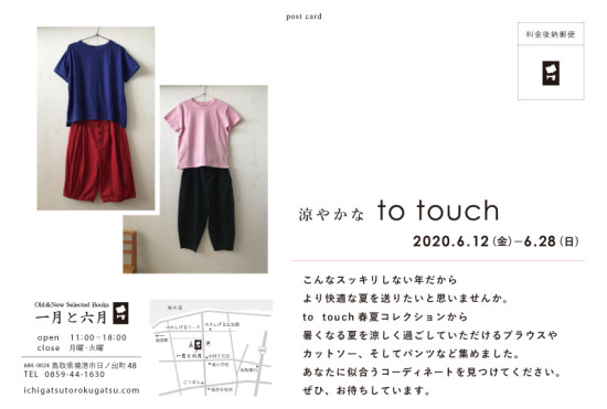 202006_totouch_DM裏