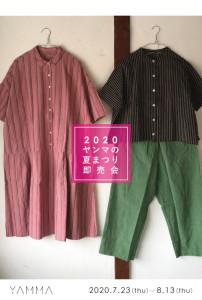 202007_ヤンマDM表