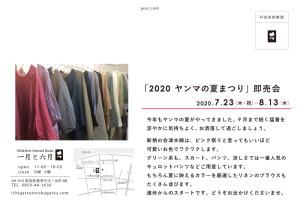 202007_ヤンマDM裏